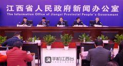 [2018-12-3]江西省统筹整合资金推进高标准农田建设情况新闻发布会