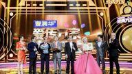 """《曹清华·爱传万家》""""冠军之夜""""刘兴仁夺冠 52年金婚故事感动全场"""