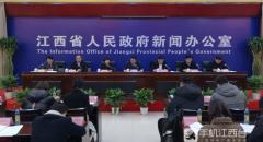 [2019-1-7]江西党政机关办公用房和公务用车使用新规新闻发布会