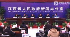 [2019-1-28]江西成品油市场专项整治新闻发布会