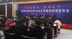 [2019-1-29]改革开放40年50名优秀赣商新闻发布会