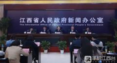 """[2019-4-2]江西省""""2+6+N""""产业高质量跨越式发展行动计划新闻发布会在南昌举行"""
