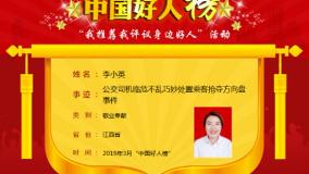 """新余公交103路驾驶员李小英 荣登2019年3月份""""中国好人榜"""""""