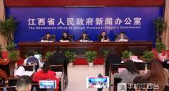 [2019-4-11]2019年民生实事工程政策解读新闻发布会在南昌举行