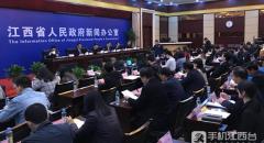 """[2019-4-12]华人娱乐app下载实施""""节地增效""""行动新闻发布会"""