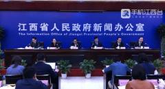 [2019-4-28]《江西省宗教事务条例》新闻发布会