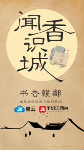 """【""""书香赣鄱""""全民阅读宣传月H5策划】闻""""香""""识城"""
