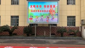 """新余市渝水四小开展""""小手拉大手、共建文明城""""主题教育活动"""