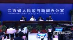 [2019-5-13]第十一届中部博览会和第二届世界赣商大会新闻发布会