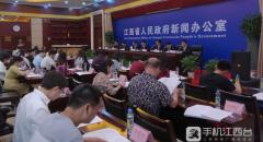 [2019-5-28]2019年全省旅发大会新闻发布会