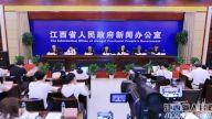 2019年世界环境日新闻发布会在南昌举行