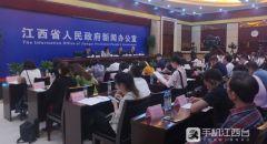 [2019-6-3]江西省中小企业创新创业大赛新闻发布会