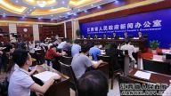 第四届江西省工业设计大赛新闻发布会答记者问