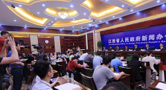 [2019-6-13]第四届江西省工业设计大赛新闻发布会