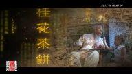 【赣风】九江桂花茶饼