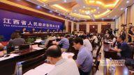 《江西省优化提升营商环境十大行动方案》政策解读新闻发布会答记者问