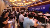 2019江西国际移动物联网博览会新闻发布会答记者问