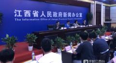 [2019-6-20]华人娱乐app下载省优化提升营商环境十大行动方案新闻发布会