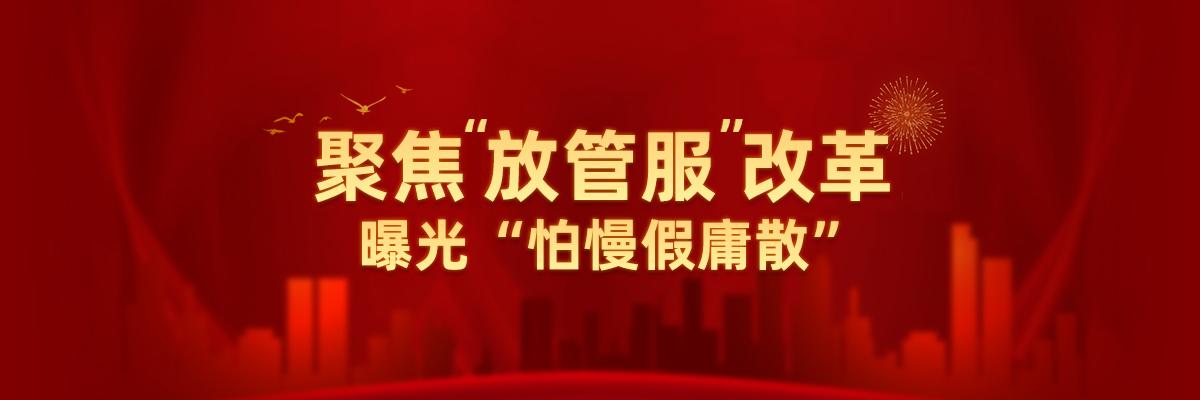 """聚焦""""放管服""""改革 曝光""""怕慢假庸散"""""""