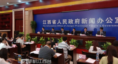 [2019-7-9]《江西省旅游产业高质量发展三年行动计划(2019-2021年)》新闻发布会