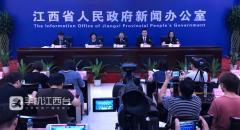 [2019-7-18]江西省取消企业银行账户许可新闻发布会