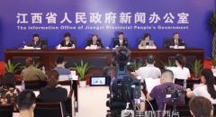 [2019-7-17]2019年上半年全省经济运行情况新闻发布会