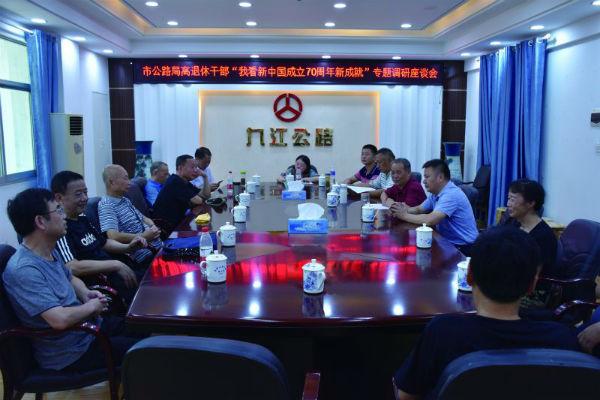 """九江市公路管理局开展离退休干部下基层专项调研""""我看新中国成立70周年新成就""""活动"""