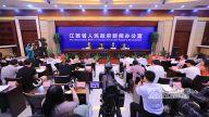 2019年新余七夕民俗文化周新闻发布会在南昌举行
