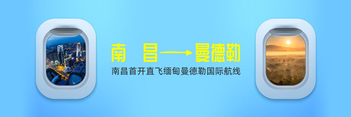 南昌首開直飛緬甸曼德勒國際航線