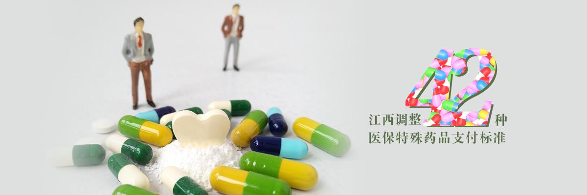 江西調整42種醫保特殊藥品支付標準