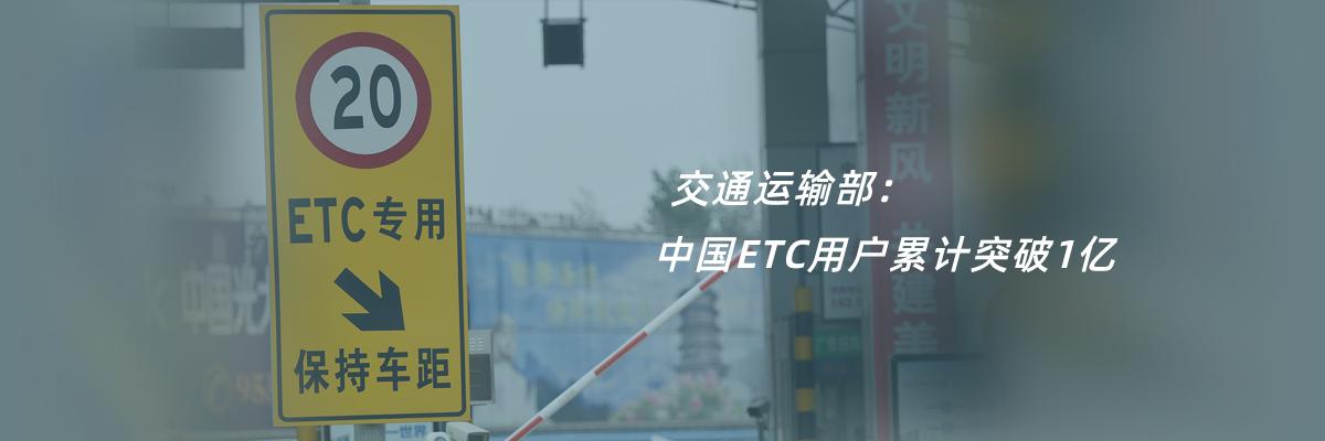 交通運輸部:中國ETC用戶累計突破1億