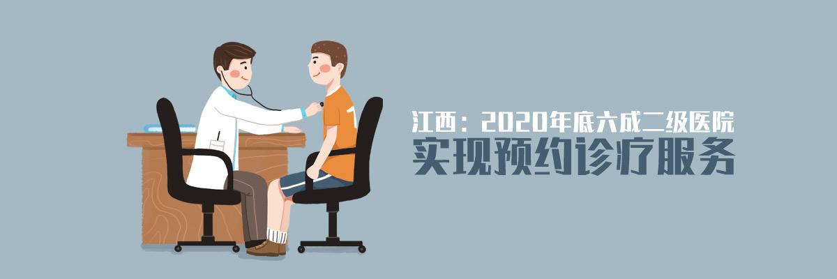 江西:2020年底六成二級醫院實現預約診療服務