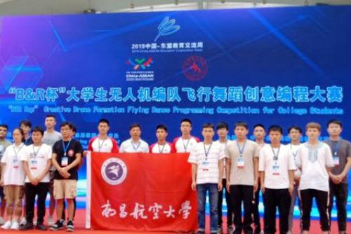 南昌航空大学学子荣获中国东盟无人机编程大赛一等奖