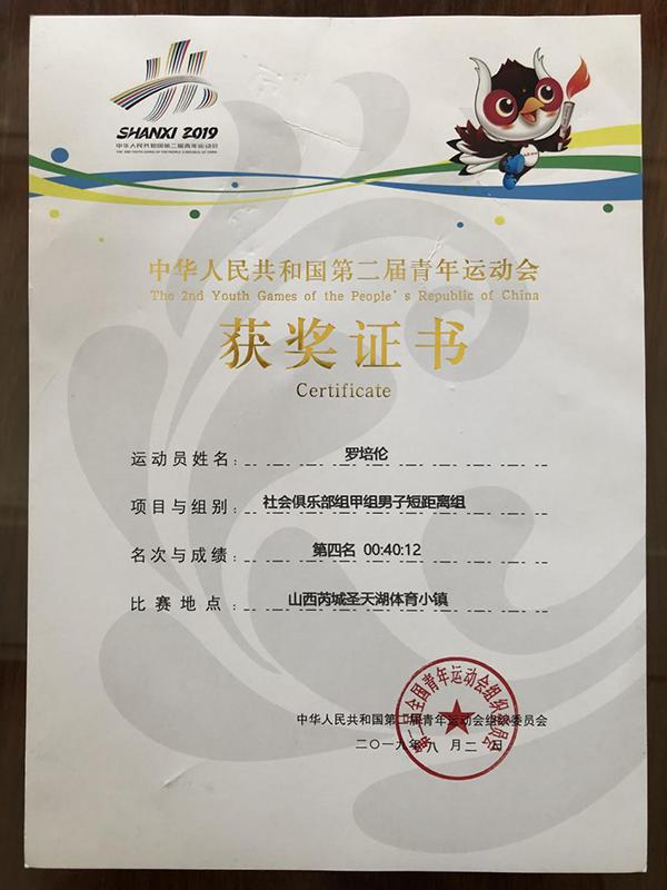 罗培伦同学参加第二届青运会决赛阶段获奖证书