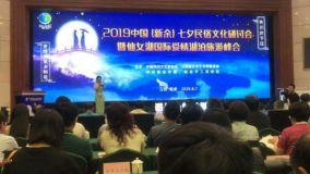 """2019中国七夕文化节在""""中国七仙女之乡""""新余举办"""