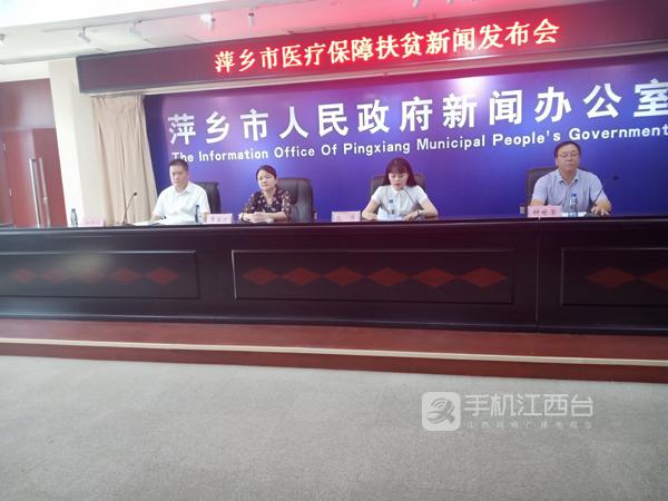 萍乡市医疗保障扶贫新闻