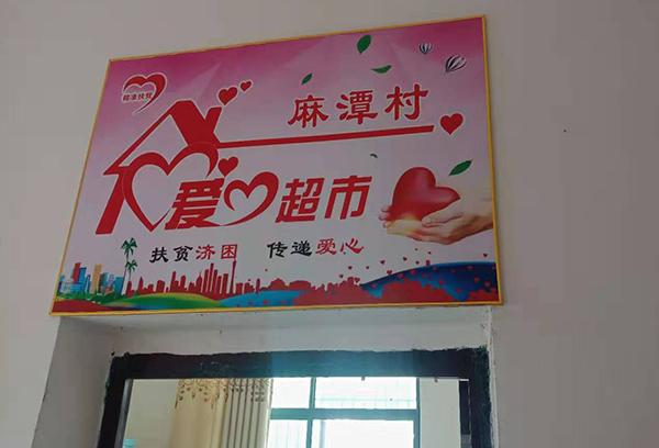麻潭村爱心扶贫超市