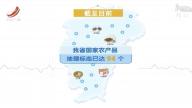 我省新增6个国家农产品地理标志