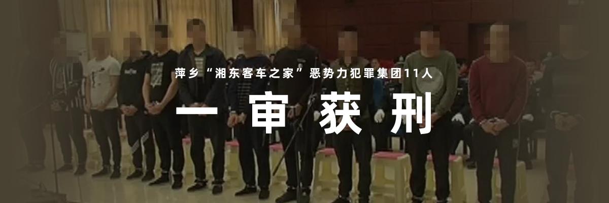"""萍鄉""""湘東客車之家""""惡勢力犯罪集團11人一審獲刑"""