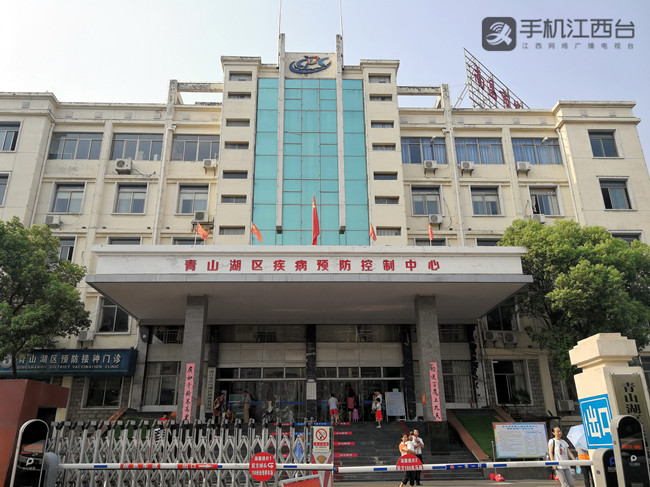 位于南京东路上的南昌青山湖区疾控中心(记者陶望平 摄)