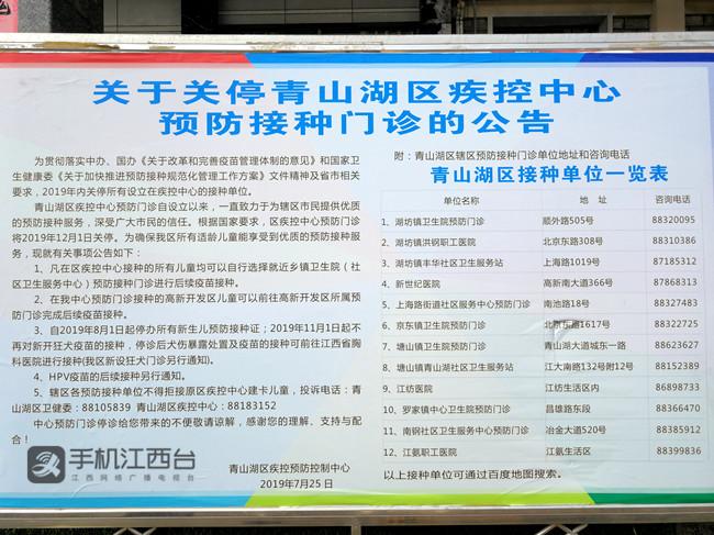 关停青山湖区疾控中心预防接种门诊的公告
