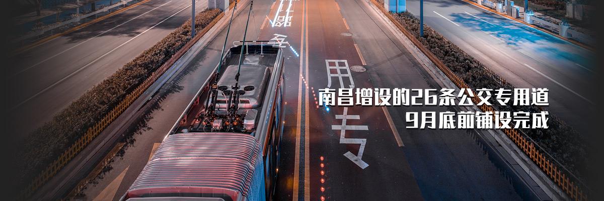 南昌增設的26條公交專用道9月底前鋪設完成