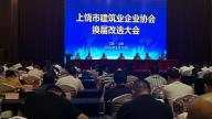 上饶市建筑业企业协会换届改选会议召开