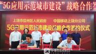 信州区人民政府与上饶移动签署5G应用示范城市建设战略合作框架协议