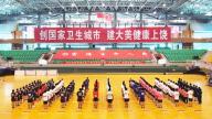 富德生命人寿江西分公司运动会在上饶开幕