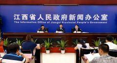 [2019-8-20]《江西省中长期青年发展规划》新闻发布会