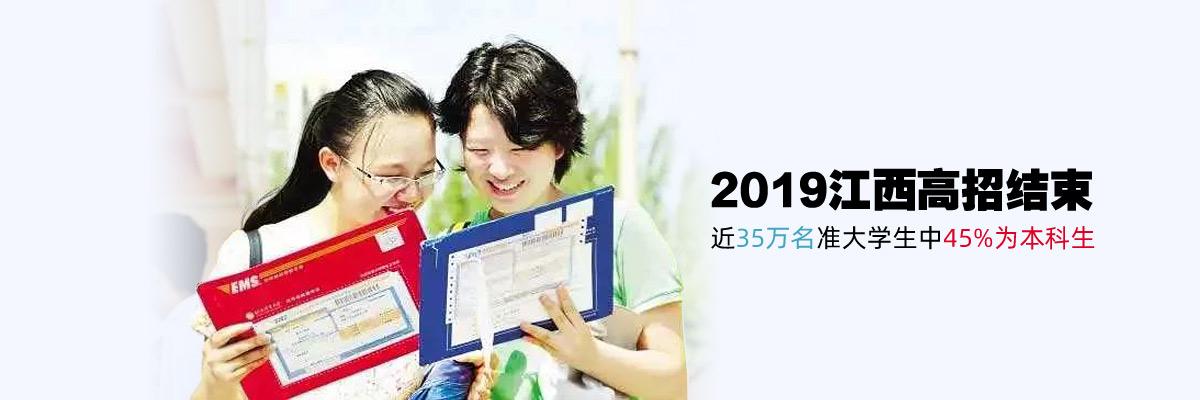 2019江西高招結束 近35萬名準大學生中45%為本科生
