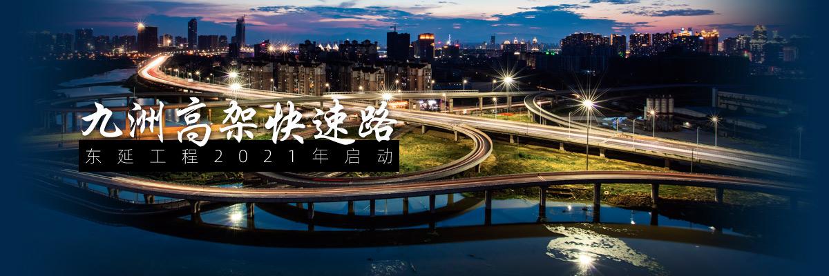 南昌:九洲高架快速路東延工程2021年啟動