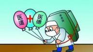 """段官敬:医院不是生意场,岂有""""拉客""""功能?"""