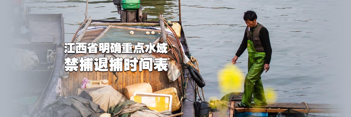 华人娱乐app下载省明确重点水域禁捕退捕时间表